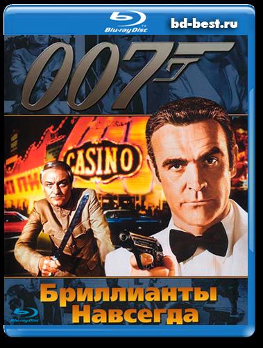 007 Бриллианты навсегда (Blu-ray, блю-рей) Каталог Blu-ray фильмы ...