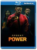 Проект Power  (Blu-ray,блю-рей)