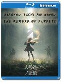 NieR Music Concert: Ningyou Tachi no Kioku - The Memory of Puppets (Blu-ray,блю-рей)