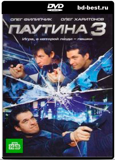 Паутина-3 (4 диска)