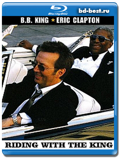 Eric Clapton & B.B. King - Riding With The King  (Blu-ray, блю-рей)  AUDIO