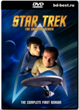 Star Trek: The Original Series (TOS)сезон 1 (рус\англ) (15 дисков)