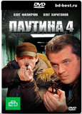 Паутина-4 (4 диска)