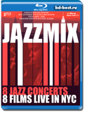 JazzMix:8 Jazz Concerts - 8 Films Live in NYC (джаз фестиваль) -2 ДИСКА